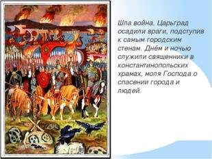 Шла война. Царьград осадили враги, подступив к самым городским стенам. Днём