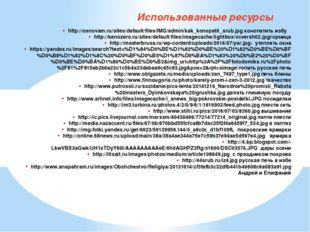 http://osnovam.ru/sites/default/files/IMG/admin/kak_konopatit_srub.jpg конопа