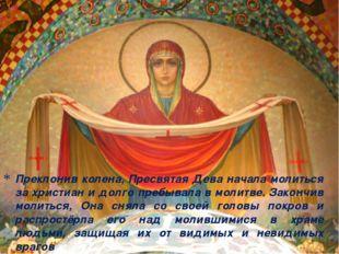 Преклонив колена, Пресвятая Дева начала молиться за христиан и долго пребывал