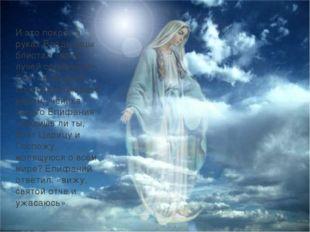 И это покров в руках Владычицы блистал «ярче лучей солнечных». Святой Андрей