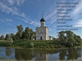 И поставил князь на тихой речке Нерли храм Покрова Пресвятой Богородицы. Лег