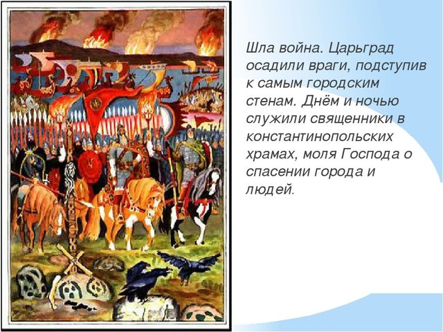 Шла война. Царьград осадили враги, подступив к самым городским стенам. Днём...