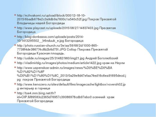http://ezhvakomi.ru/upload/iblock/000/12-18-10-2015/6badb678e2c3a9db9a7600c1...