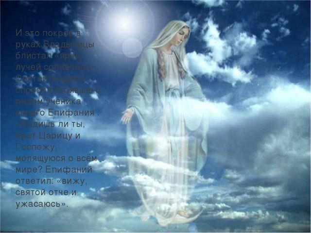И это покров в руках Владычицы блистал «ярче лучей солнечных». Святой Андрей...