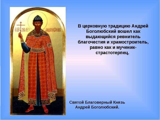 Князь Андрей Боголюбский