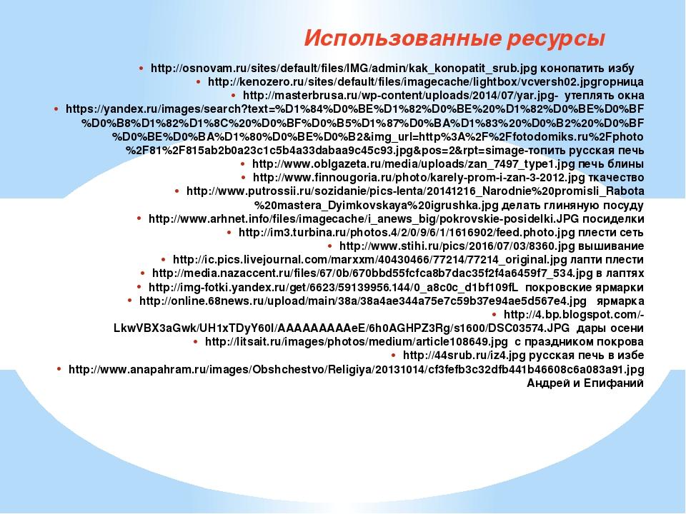 http://osnovam.ru/sites/default/files/IMG/admin/kak_konopatit_srub.jpg конопа...