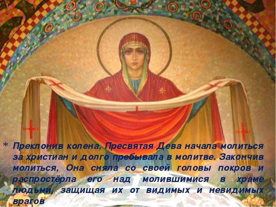 Преклонив колена, Пресвятая Дева начала молиться за христиан и долго пребывал...