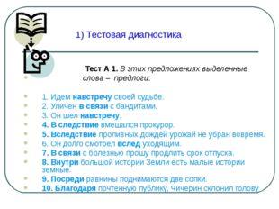 1) Тестовая диагностика Тест А 1. В этих предложениях выделенные слова – пре