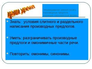 Формирование умения писать производные предлоги, имеющие омонимичные формы З