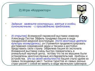 2) Игра «Корректор» Задание: замените конструкции, взятые в скобки, синоними