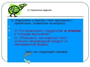 1) Вернитесь к тексту «Что произошло с предлогом», ответьте на вопросы: 1) Ч
