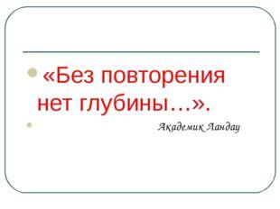 «Без повторения нет глубины…». Академик Ландау