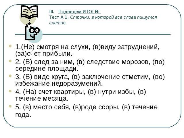 III. Подведем ИТОГИ: Тест А 1. Строчки, в которой все слова пишутся слитно. 1...
