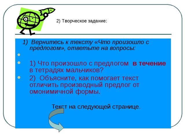 1) Вернитесь к тексту «Что произошло с предлогом», ответьте на вопросы: 1) Ч...