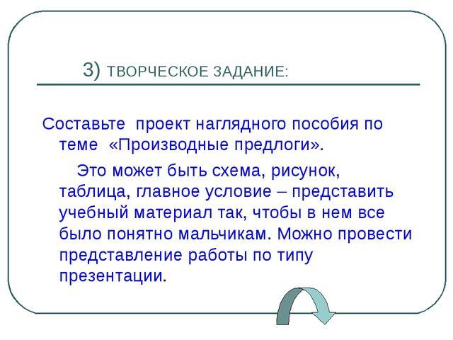 3) ТВОРЧЕСКОЕ ЗАДАНИЕ: Составьте проект наглядного пособия по теме «Производ...