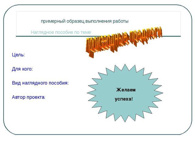 примерный образец выполнения работы Наглядное пособие по теме Цель: Для кого...