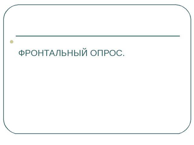 ФРОНТАЛЬНЫЙ ОПРОС.