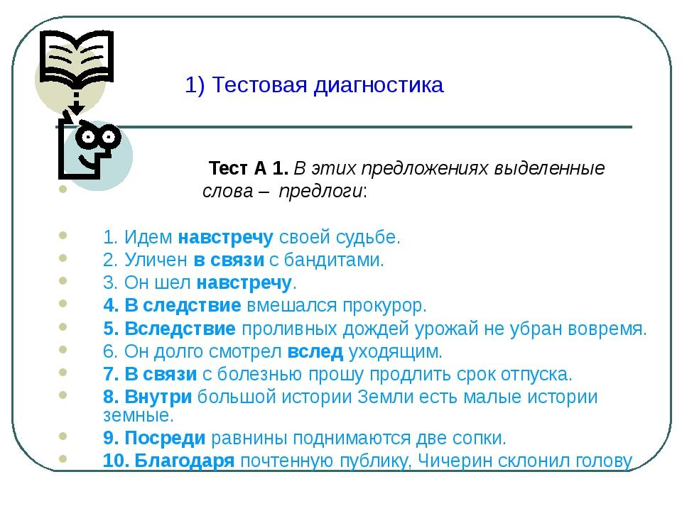 1) Тестовая диагностика Тест А 1. В этих предложениях выделенные слова – пре...