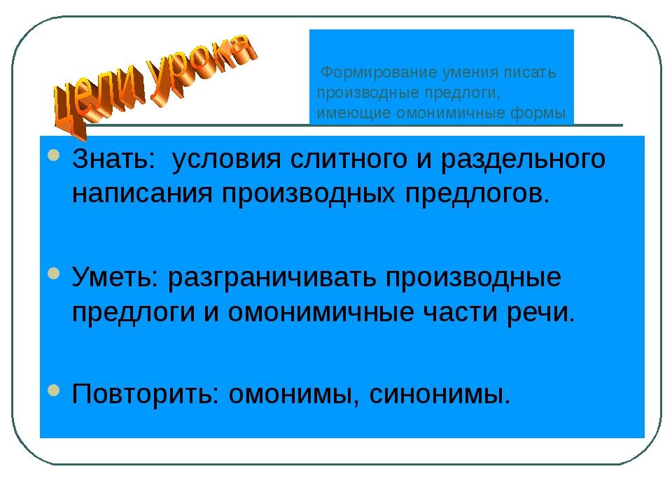 Формирование умения писать производные предлоги, имеющие омонимичные формы З...