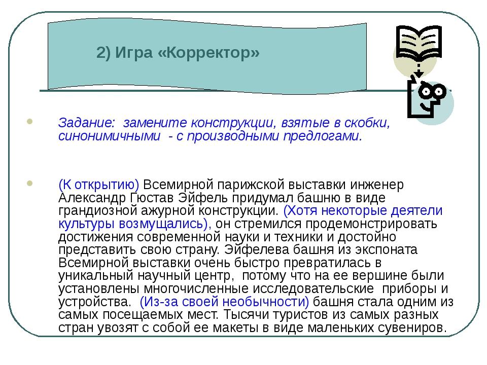 2) Игра «Корректор» Задание: замените конструкции, взятые в скобки, синоними...