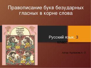 Русский язык, 3 класс Правописание букв безударных гласных в корне слова Авт