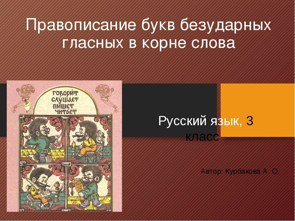 Русский язык, 3 класс Правописание букв безударных гласных в корне слова Авт...