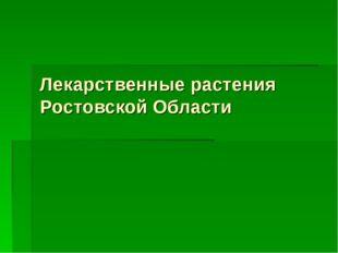 Лекарственные растения Ростовской Области