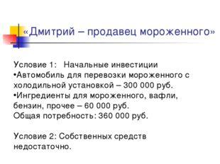 «Дмитрий – продавец мороженного» Условие 1: Начальные инвестиции Автомобиль д
