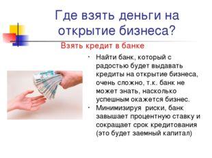 Где взять деньги на открытие бизнеса? Взять кредит в банке Найти банк, которы