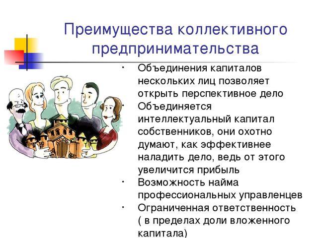 Преимущества коллективного предпринимательства Объединения капиталов нескольк...