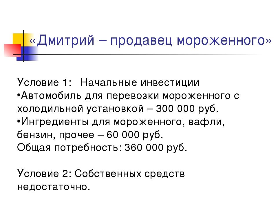 «Дмитрий – продавец мороженного» Условие 1: Начальные инвестиции Автомобиль д...