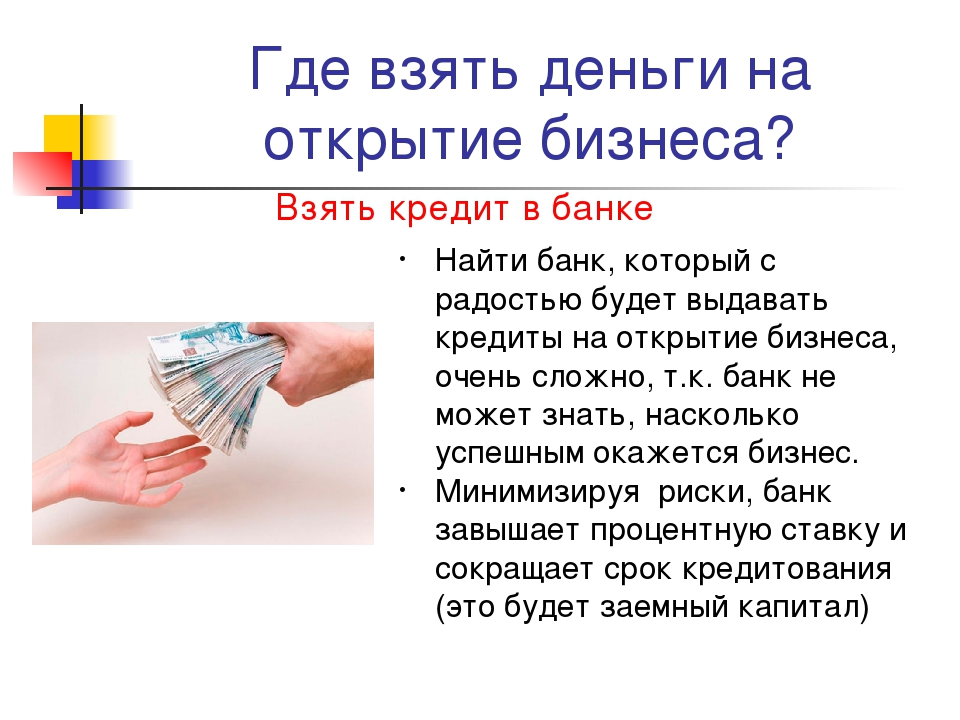 Где взять деньги на открытие бизнеса? Взять кредит в банке Найти банк, которы...