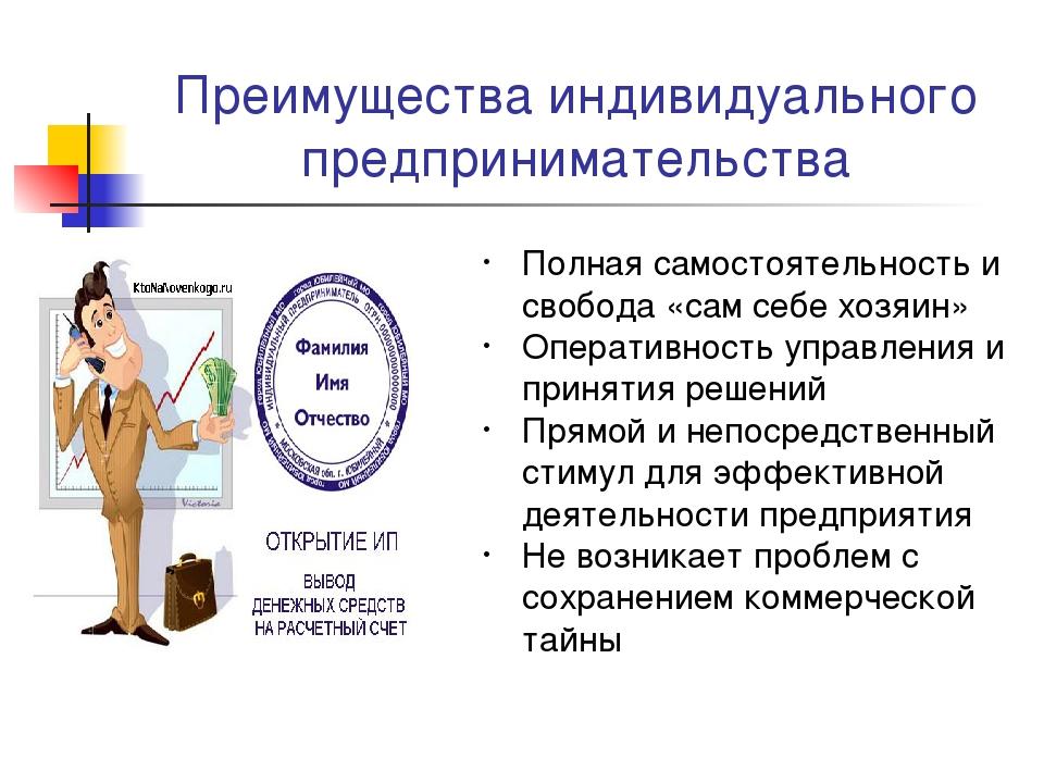 Преимущества индивидуального предпринимательства Полная самостоятельность и с...