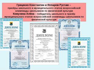 Гриценко Константин и Яппаров Рустам – призёры школьного и муниципального эта