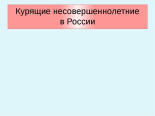 Курящие несовершеннолетние в России