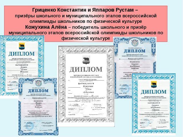 Гриценко Константин и Яппаров Рустам – призёры школьного и муниципального эта...