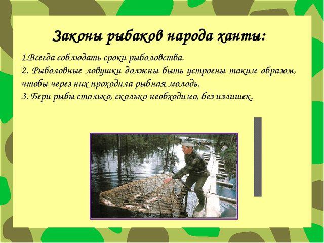 Законы рыбаков народа ханты: 1.Всегда соблюдать сроки рыболовства. 2. Рыболов...