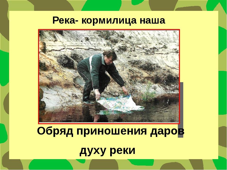Обряд приношения даров духу реки Река- кормилица наша