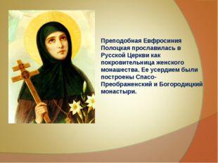 Преподобная Евфросиния Полоцкая прославилась в Русской Церкви как покровитель