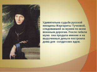Удивительна судьба русской женщины Маргариты Тучковой, следовавшей за мужем п