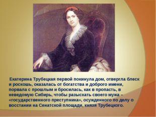 Екатерина Трубецкая первой покинула дом, отвергла блеск и роскошь, оказалась