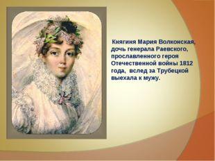 Княгиня Мария Волконская, дочь генерала Раевского, прославленного героя Отеч