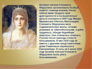 Великая княгиня Елизавета Фёдоровна организовала Особый комитет помощи воинам
