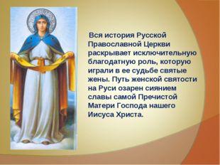 Вся история Русской Православной Церкви раскрывает исключительную благодатну