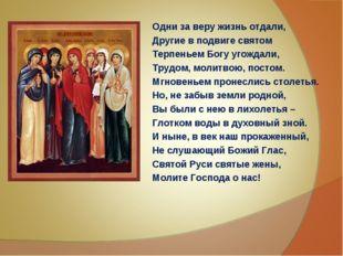 Одни за веру жизнь отдали, Другие в подвиге святом Терпеньем Богу угождали, Т