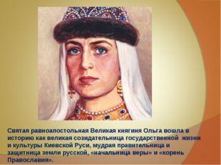 Святая равноапостольная Великая княгиня Ольга вошла в историю как великая соз