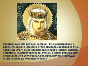 Христианское имя великой княгини – Елена (в переводе с древнегреческого «факе