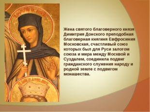 Жена святого благоверного князя Димитрия Донского преподобная благоверная кня