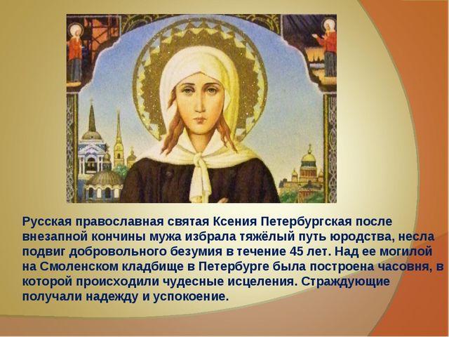 Русская православная святая Ксения Петербургская после внезапной кончины мужа...
