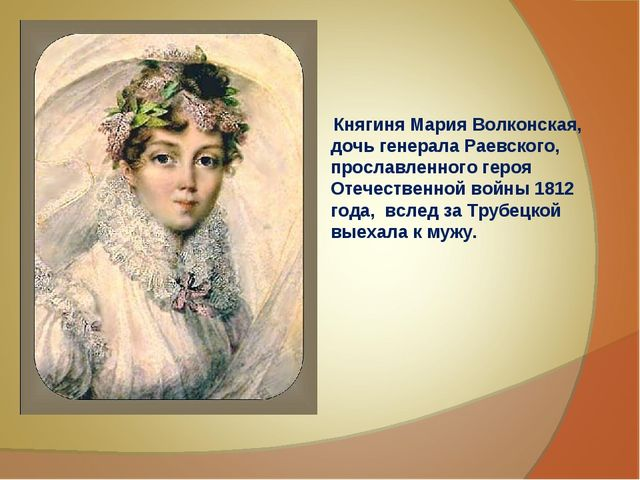 Княгиня Мария Волконская, дочь генерала Раевского, прославленного героя Отеч...